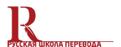 Курс по письменному переводу на английский язык от Русской школы перевода