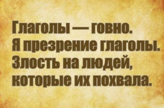«Обладаю хорошим русским языком»*