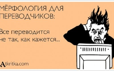 Мёрфология для переводчиков