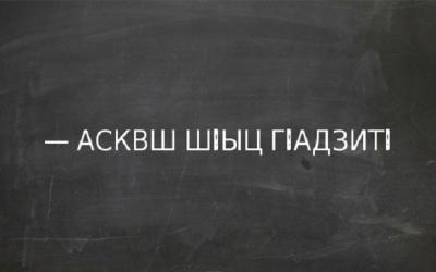 Сколько-то там вещей, которые не стоит говорить переводчику