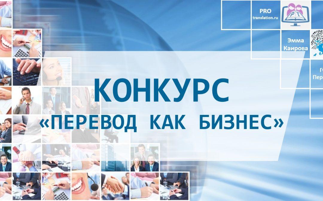 КОНКУРС ЭССЕ ДЛЯ ПЕРЕВОДЧИКОВ